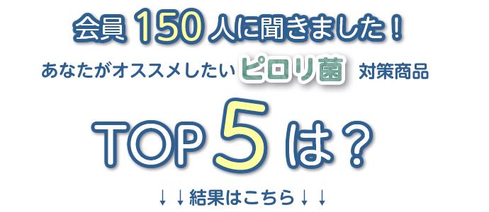 ピロリ菌を除菌する商品TOP5は?